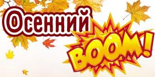 Осенний БУМ: 1+1=3