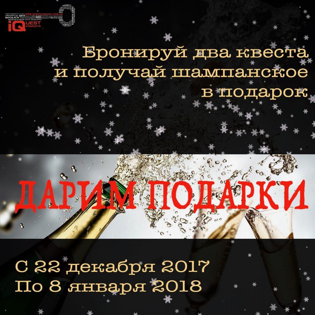 Новогодние праздники с IQuestkomnata!