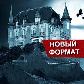 Открылась новая комната Убийство в замке Сент-Марбель