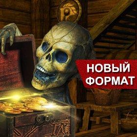 Открылась новая комната Сокровища пиратской таверны.