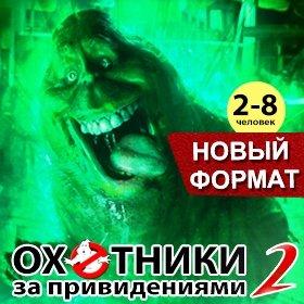 УРА!!! Открылась новая квест комната Охотники за привидениями 2